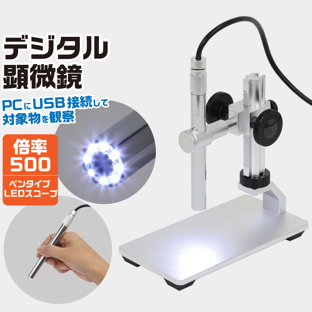 【送料無料】 ペンタイプ デジタル顕微鏡 500倍 LED付き スコープ USB ネコポス非対応 S&F