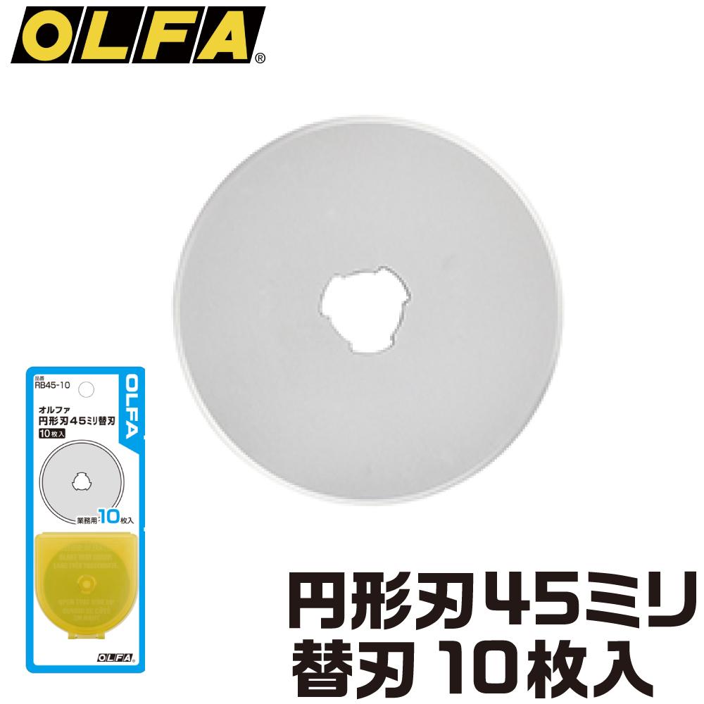 オルファ 円形刃45ミリ替刃 10枚入 取寄品