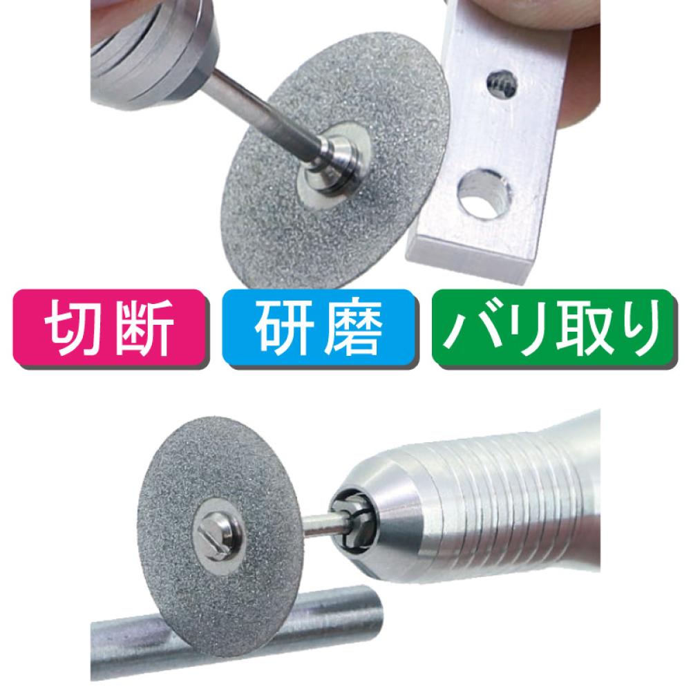 ダイヤモンドディスク 直径φ25 厚さ0.3mm 各種 マンドレル軸径2.34mm対応 S&F