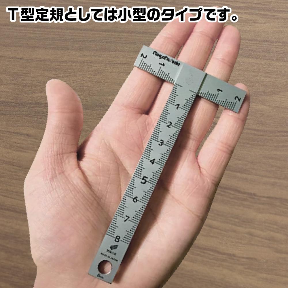 新潟精機 快段目盛 T型定規 2×8cm