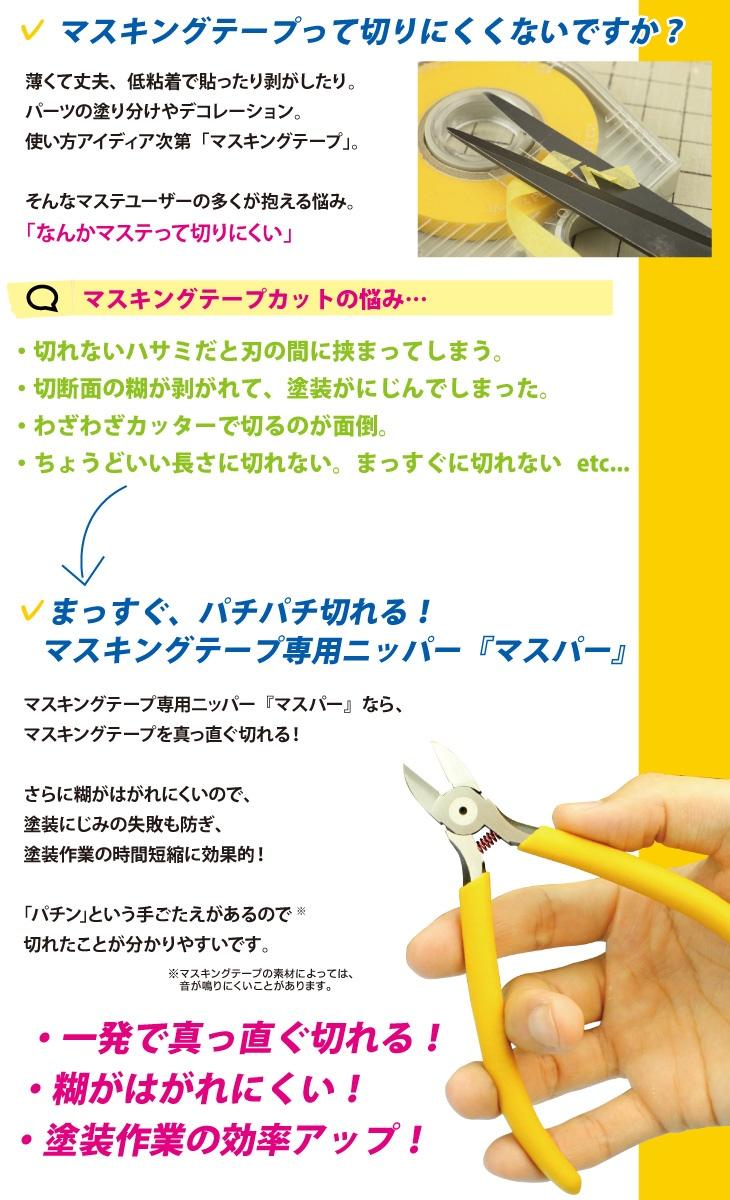 ゴッドハンド マスパー 直販限定 幅12mm マステ マスキングテープ専用ニッパー