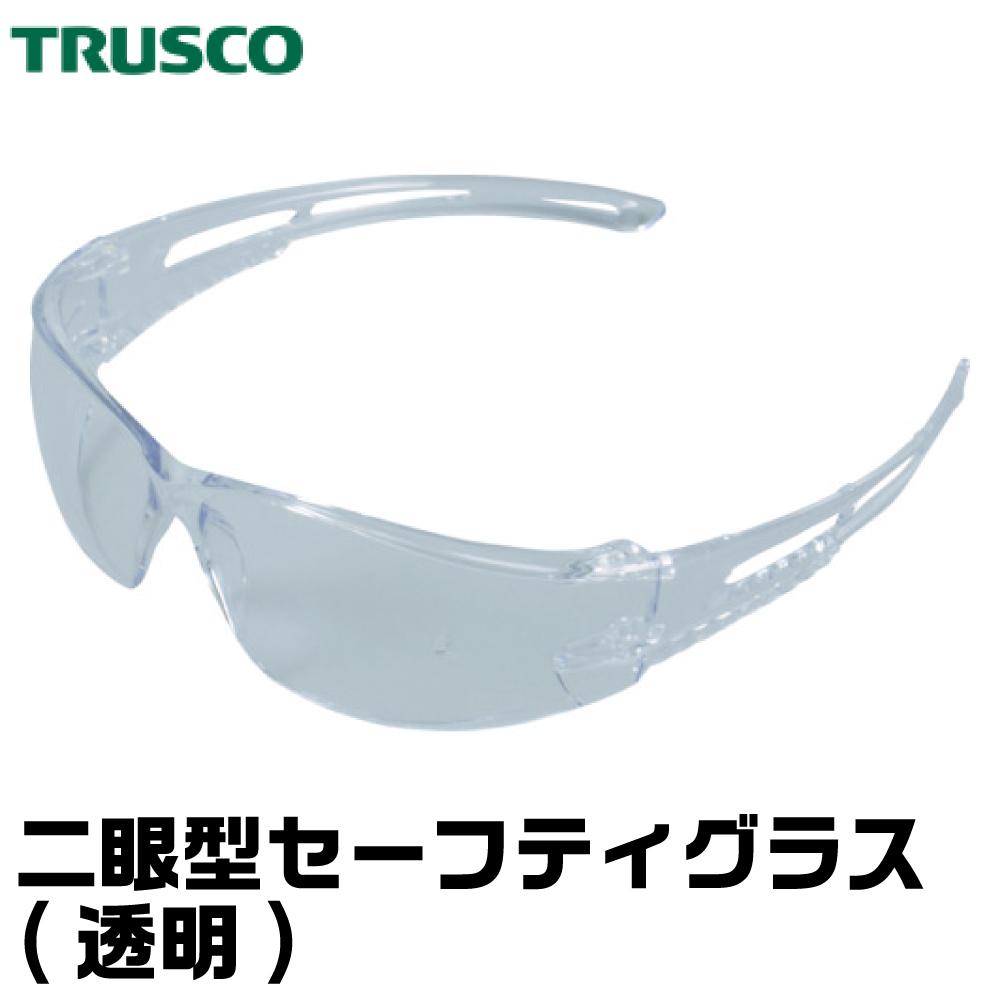 トラスコ 二眼型セーフティグラス(透明) ネコポス非対応 取寄品 保護メガネ 安全メガネ TRUSCO