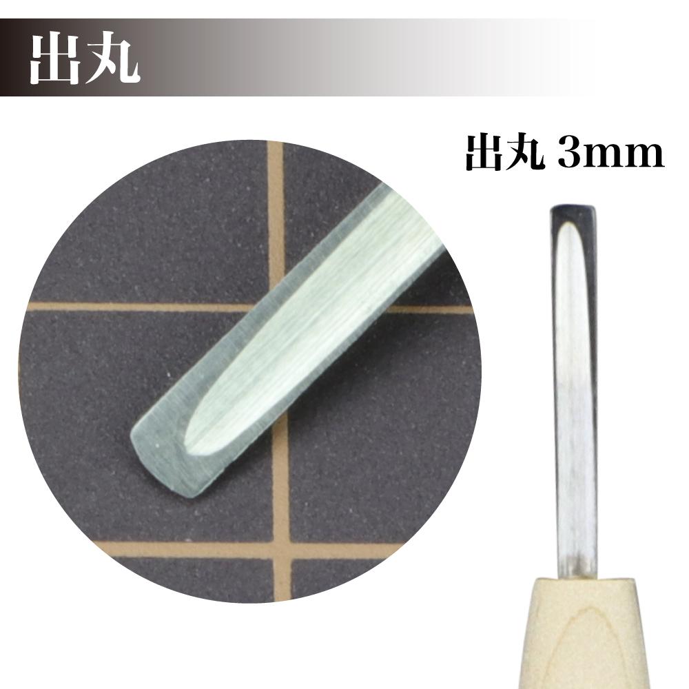 在庫限り 越後与板  清玄 彫刻刀 各種 蔵出し 出丸 印刀 平刀 平曲 1.5mm 3mm 6mm 与板 刃物  安来鋼 やすきはがね 青紙スーパー 切れ味 彫り味