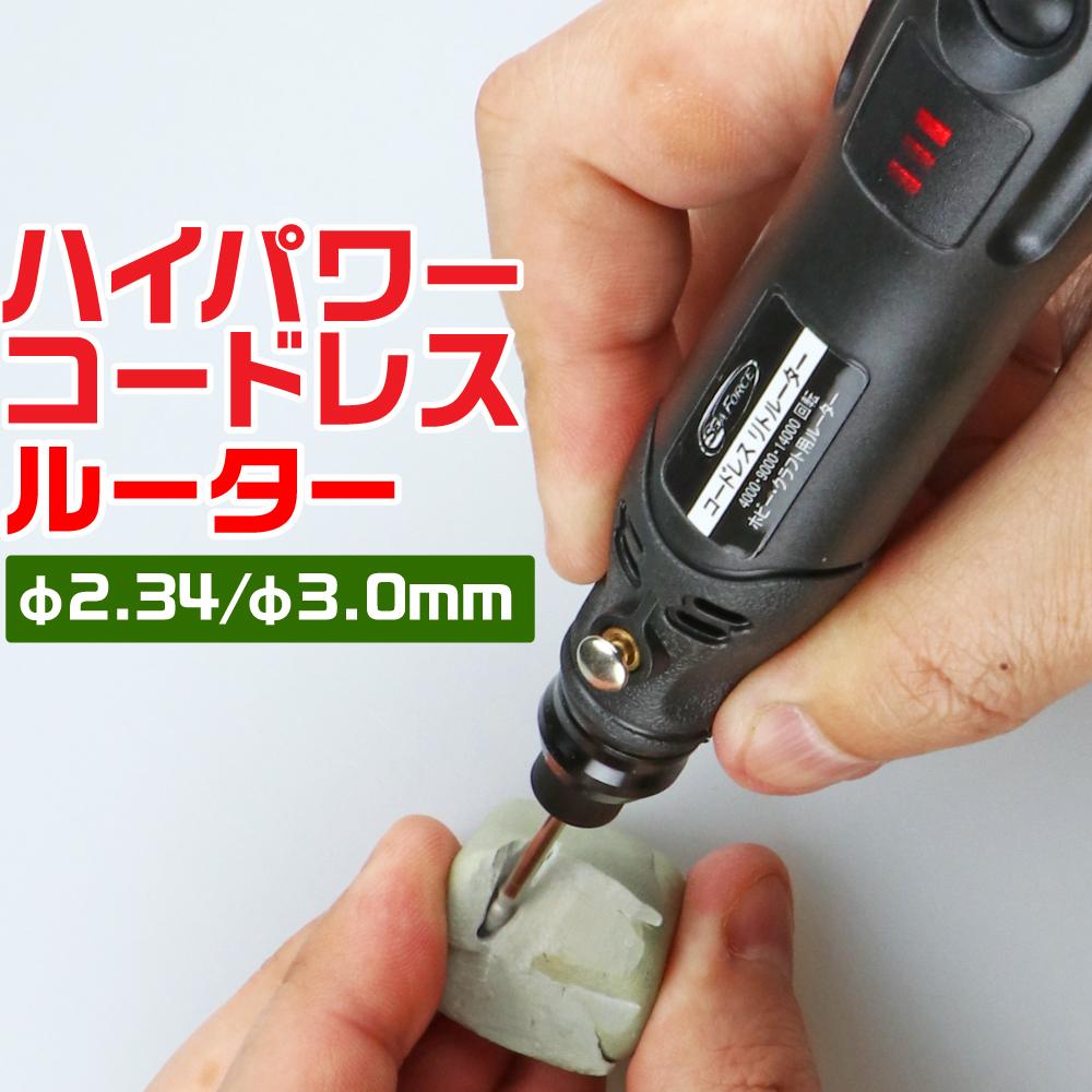 シーフォース リトルーターミニ コードレス ネコポス非対応 電動 USB コレットΦ2.35mm