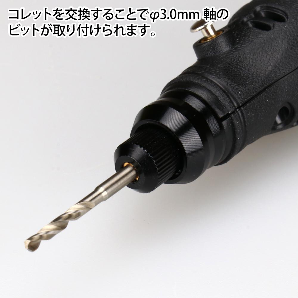 シーフォース リトルーターミニ コードレス ネコポス非対応 電動 USB コレットΦ2.35mm φ3.0mm