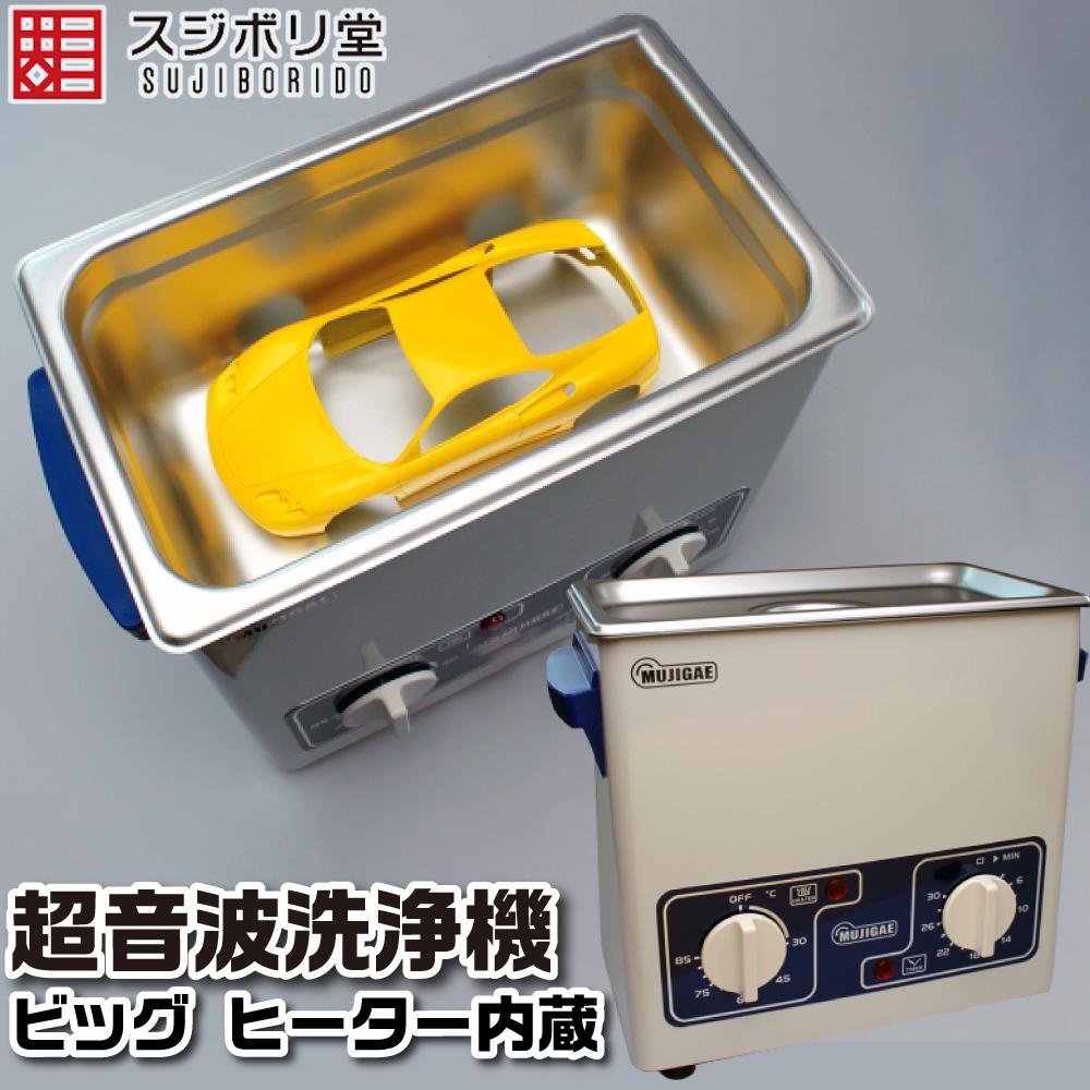 【送料無料】 スジボリ堂 スーパービッグ 超音波洗浄機 ヒーター内蔵 取寄品