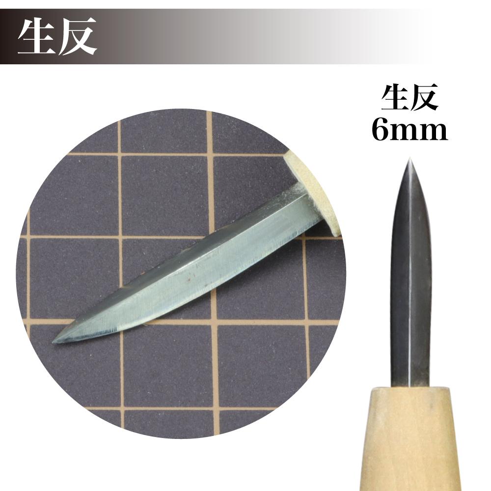 在庫限り 越後与板 清玄 彫刻刀 生反6mm 蔵出し 与板 刃物 安来鋼 やすきはがね 青紙スーパー 切れ味 彫り味