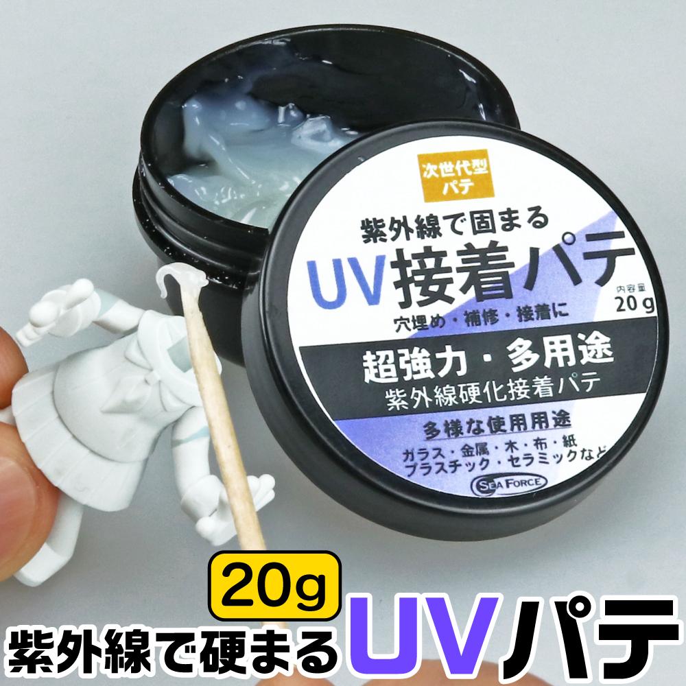 UV接着パテ UVPT ハード 20g ネコポス非対応 UV硬化 ペースト S&F