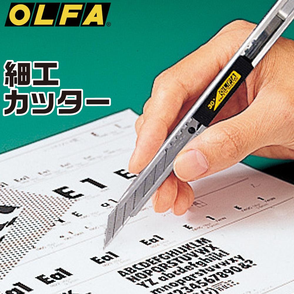 オルファ 細工カッター 取寄品