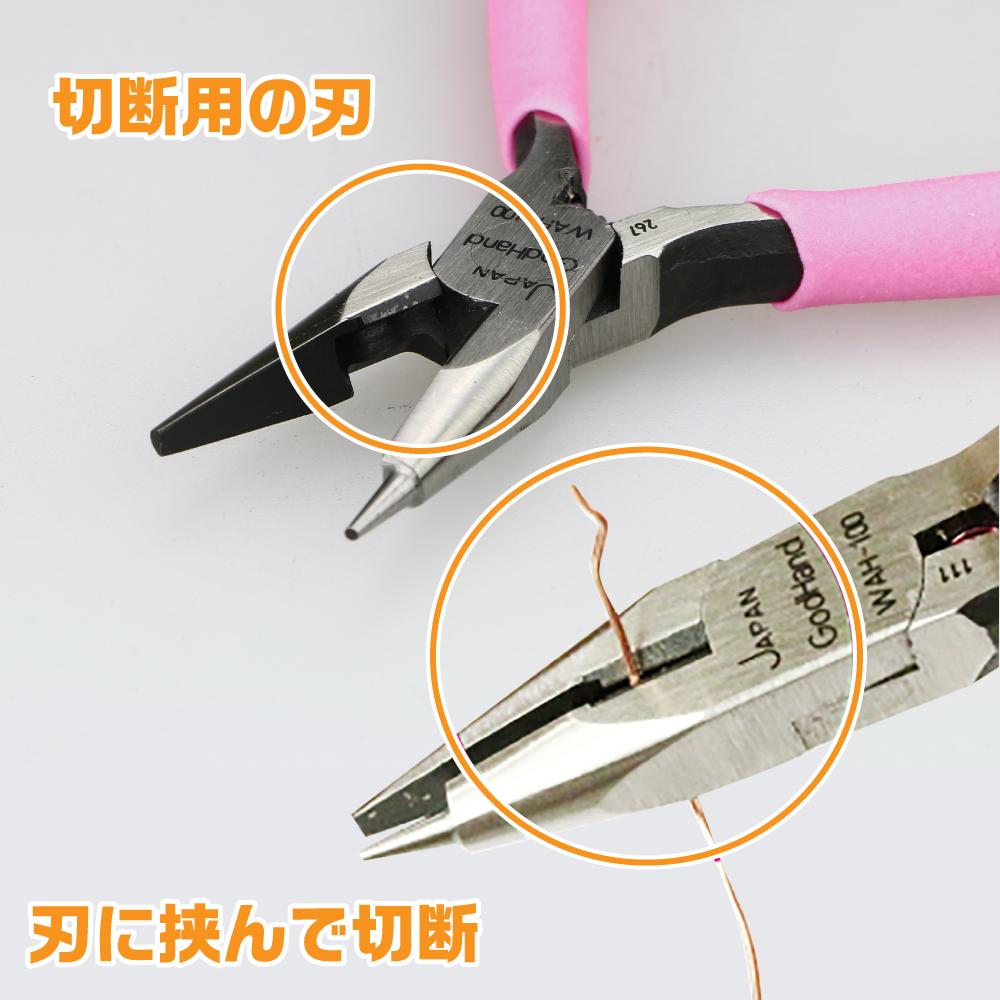 ゴッドハンド ワイヤーループペンチ 各種 直販限定 ワイヤー クラフト 日本製