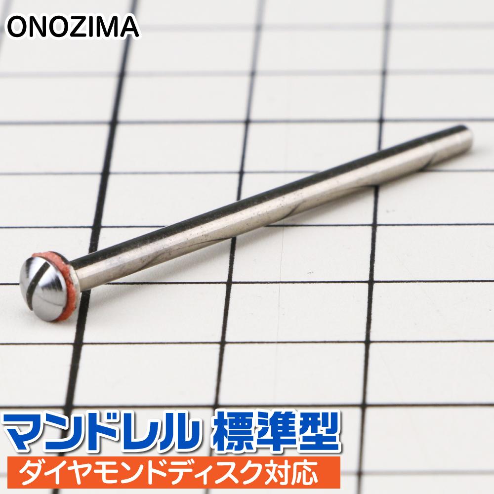 小野島製作所 単品販売 マンドレル 標準型 マンドレール マイクロモーター用 ダイヤモンドディスク対応