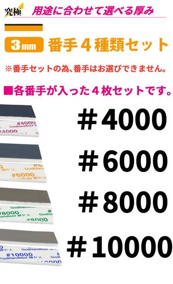 【旧型】ゴッドハンド 神ヤス! 磨 -MIGAKI- 厚さ3mm スポンジ布ヤスリ 高番手 空研ぎ 水研ぎ