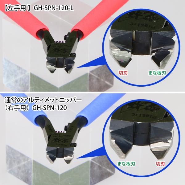 ゴッドハンド お一人様1丁まで アルティメットニッパー5.0 L 直販限定 プラモデルゲート専用 片刃ニッパー 切刃とまな板刃の位置が逆 日本製 左利き