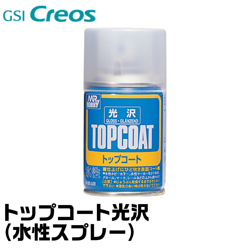 GSIクレオス トップコート (水性スプレー) 光沢 ネコポス非対応 表面 仕上げ コート剤