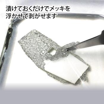模型用 メッキはがし剤 (パーツ洗浄・塗装はがし) ハセガワトライツール ネコポス非対応