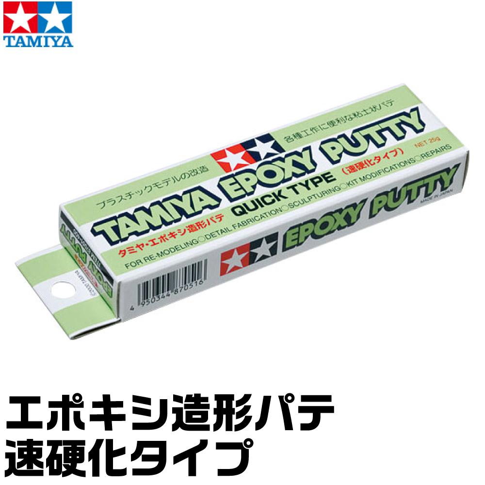 タミヤ エポキシ造形パテ 速硬化タイプ 25g 取寄品 エポパテ パテ