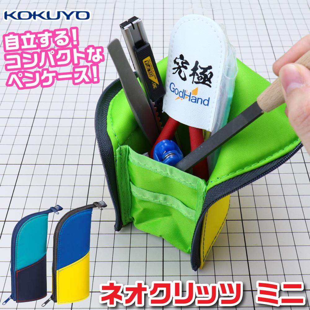 コクヨ ペンケース ネオクリッツミニ 各種 ネコポス非対応 KOKUYO 工具入れ バッグインバッグ 収納 保管 コンパクト