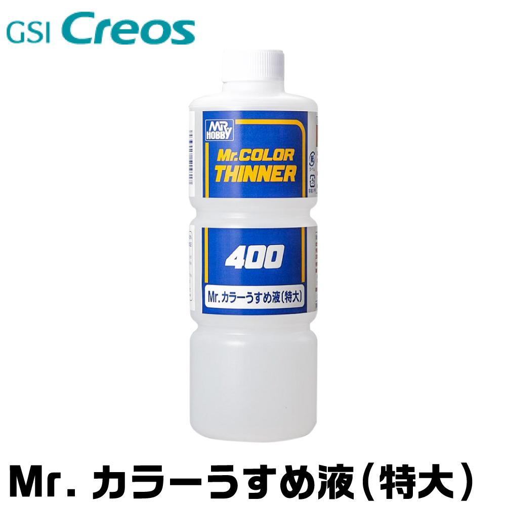 廃番 GSIクレオス Mr.カラーうすめ液(特大) 400ml T104 ネコポス非対応 クレオス うすめ