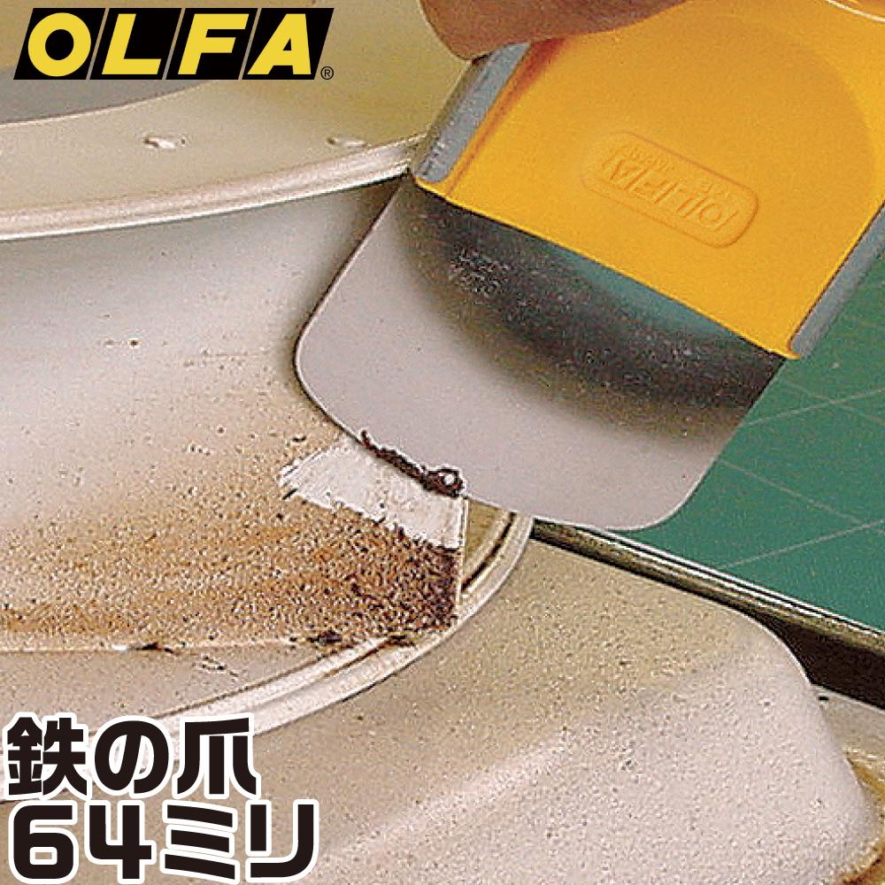 オルファ 鉄の爪64ミリ 取寄品