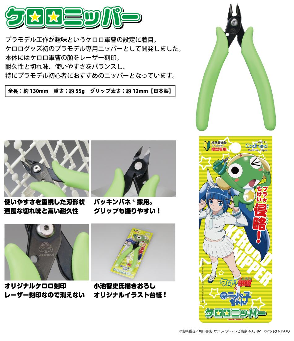 ゴッドハンド ケロロニッパー プラモデル専用 初心者向け ニッパー 日本製 ニパ子 ケロロ