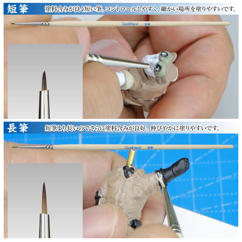 ゴッドハンド 仙人筆4本セット 直販限定 日本製 模型用筆 短筆 長筆 帆筆 乾筆