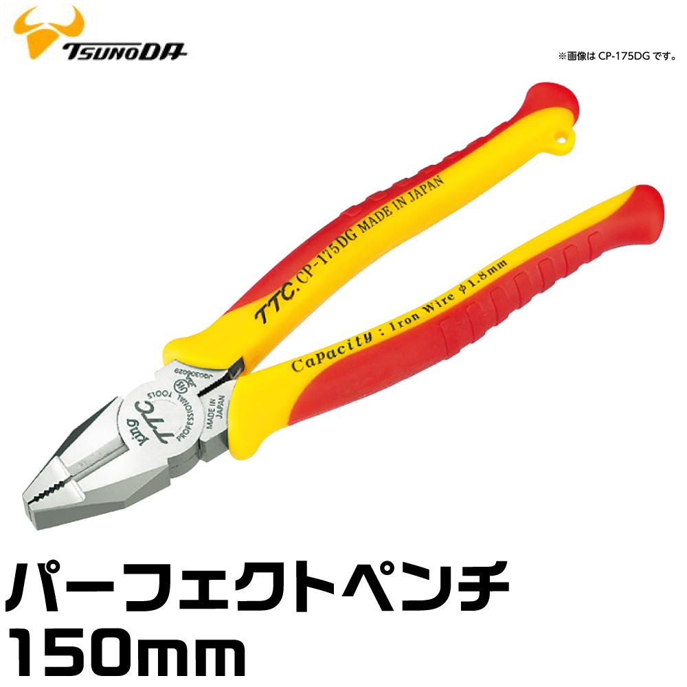 廃番 ツノダ パーフェクトペンチ150mm 取寄品 日本製