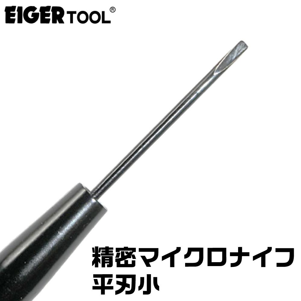 アイガーツール TOOL×2 精密マイクロナイフ 平刃小 TK-02 取寄品