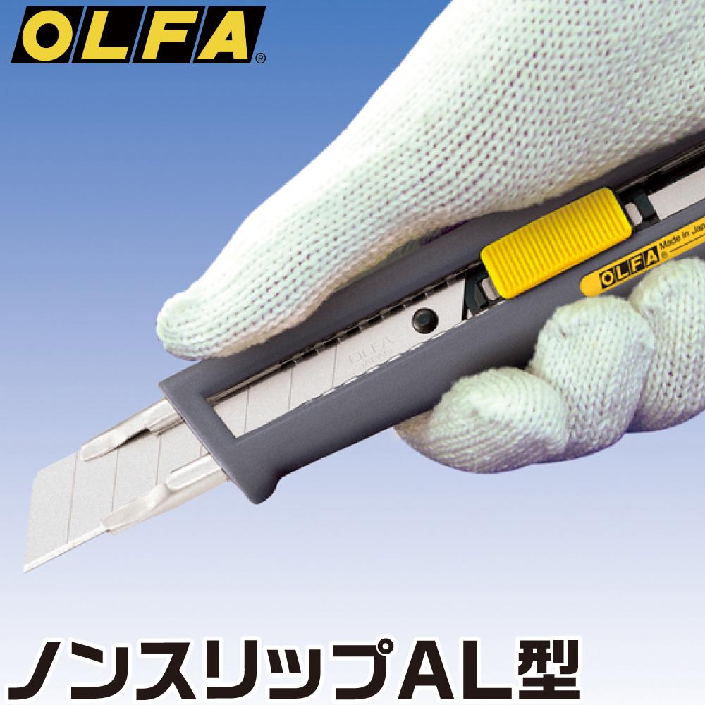 オルファ カッターノンスリップAL型 グレー 取寄品