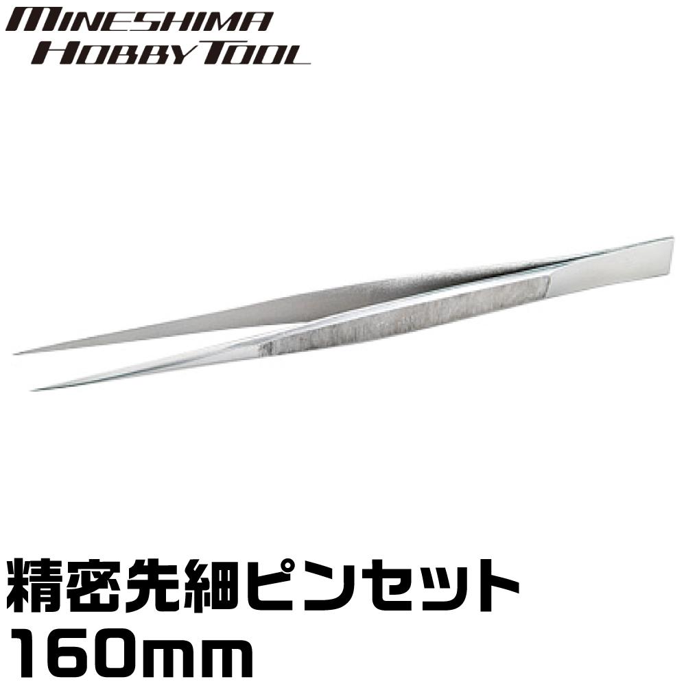 ミネシマ 精密先細ピンセット160mm 取寄品