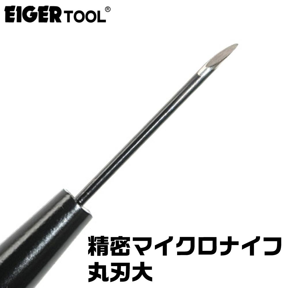 TOOL×2 精密マイクロナイフ 丸刃大 アイガーツール 取寄品 ナイフ