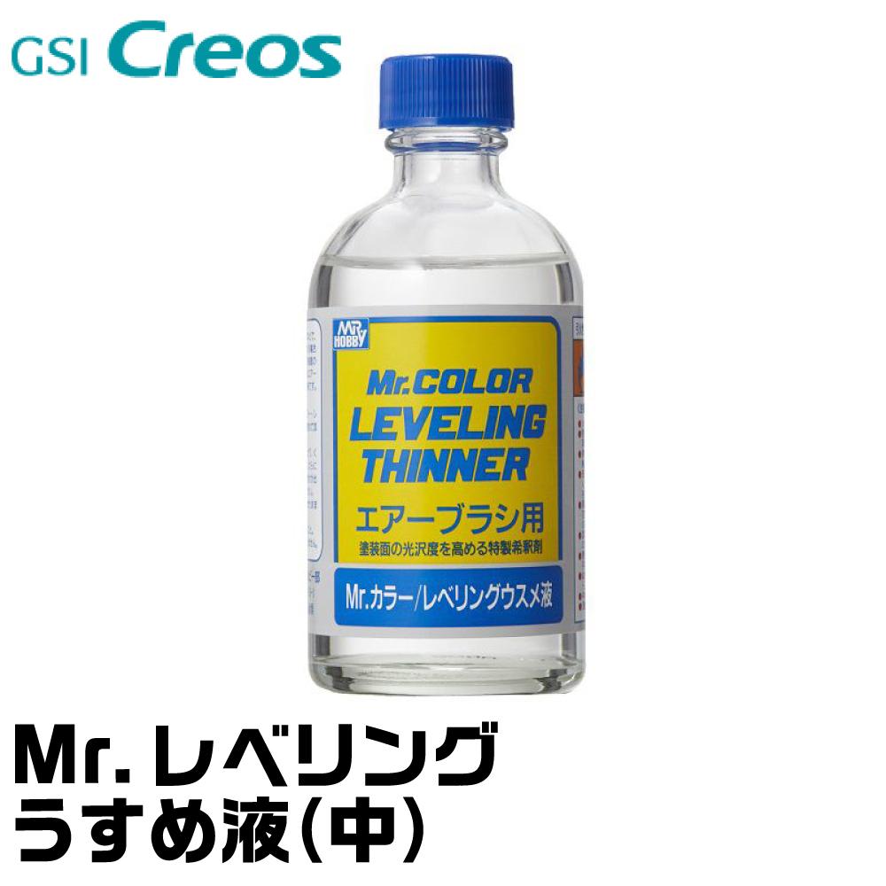 GSIクレオス Mr.レベリングうすめ液 110ml T106 ネコポス非対応 エアブラシ