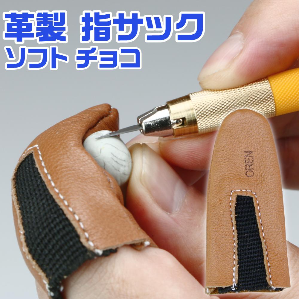 シーフォース 革製 指サック ソフト チョコ 指サック 革 皮