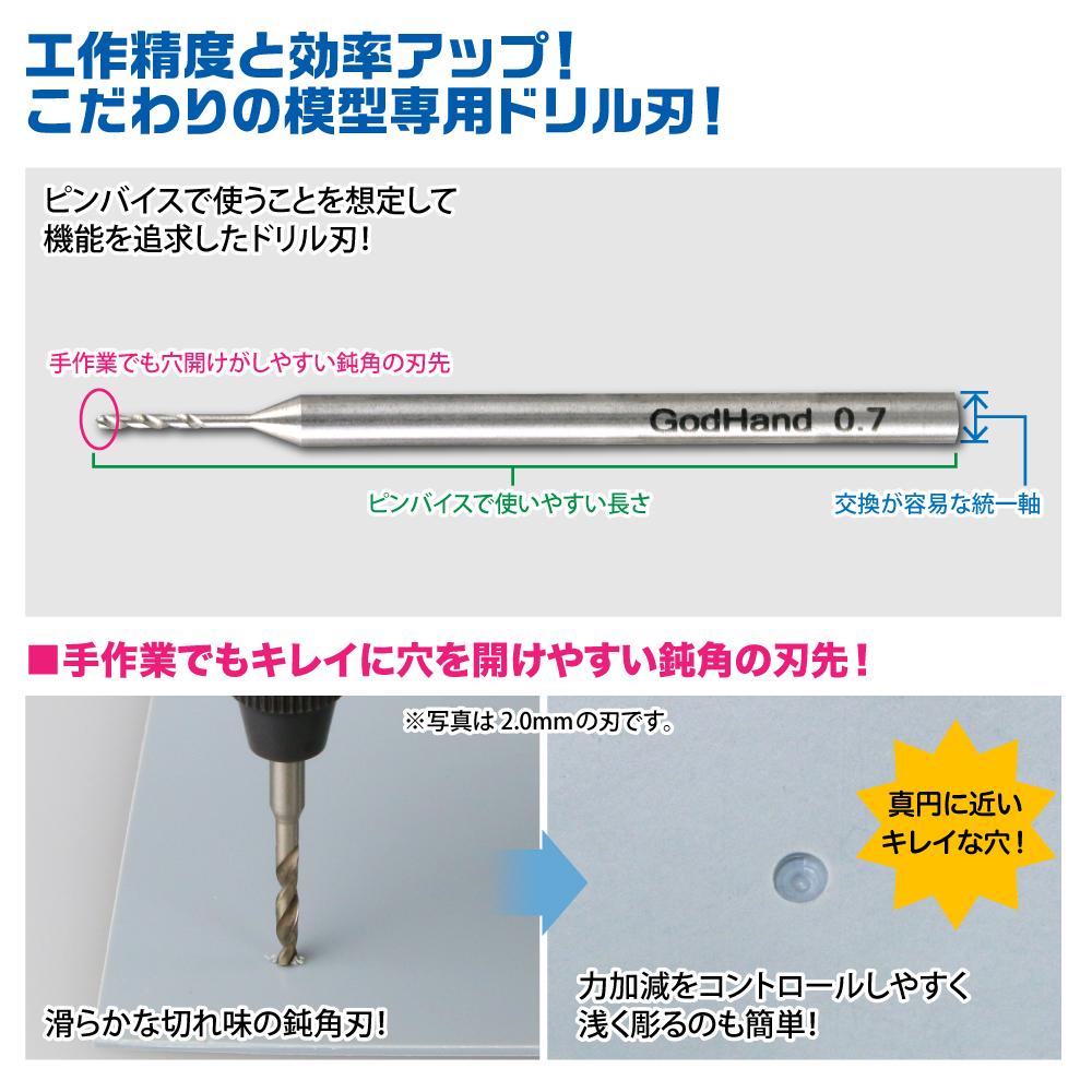 ゴッドハンド ドリルビット 単品 0.5mm〜0.9mmまで 0.1mm刻み 直販限定 刃