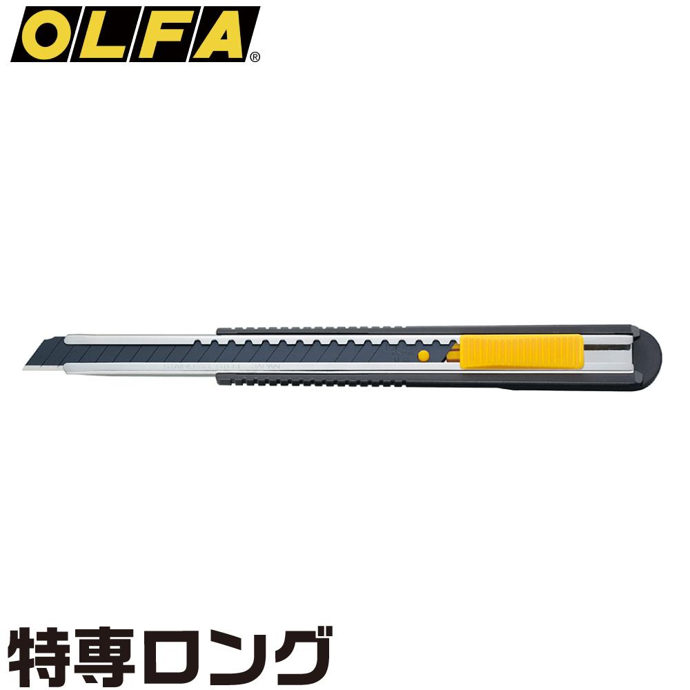 オルファ 特専ロング 取寄品
