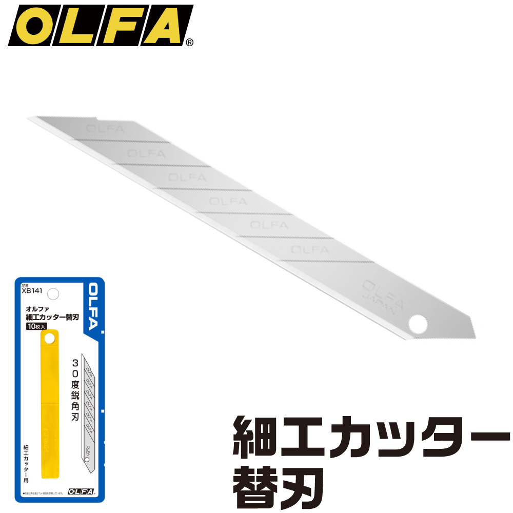 オルファ 細工カッター替刃 取寄品