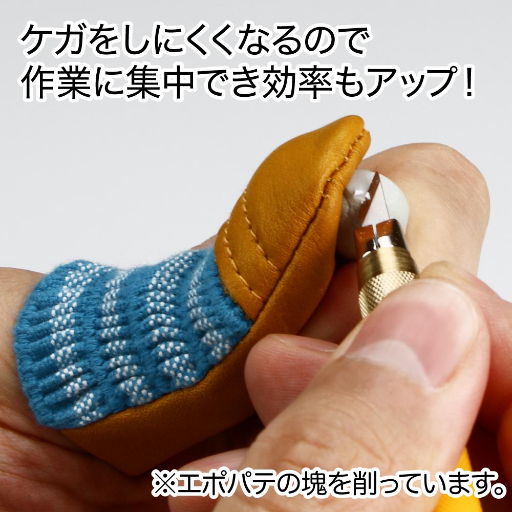 シーフォース 革製 指サック 茶 薄 指サック 革 皮