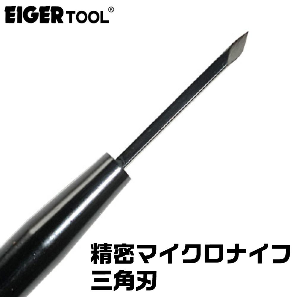 TOOL×2 精密マイクロナイフ 三角刃 TK-05 アイガーツール 取寄品