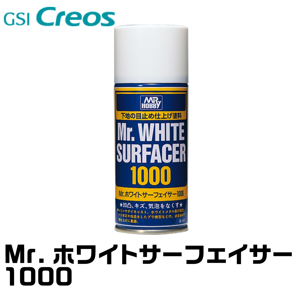GSIクレオス Mr.ホワイトサーフェイサー1000 B511 [ネコポス非対応] 塗装