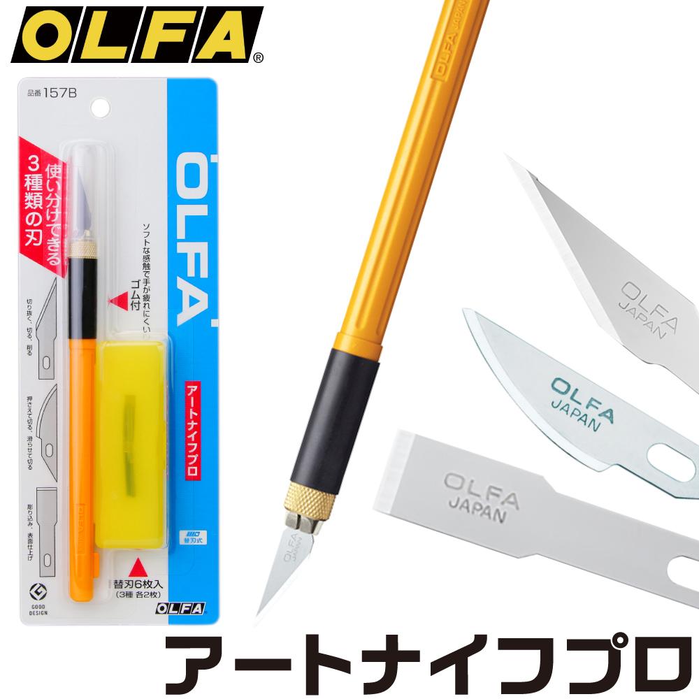 オルファ アートナイフプロ OLFA ナイフ
