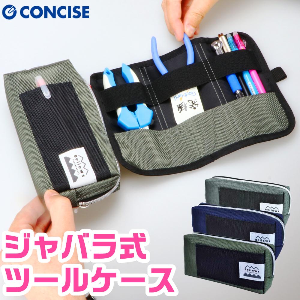 コンサイス ベローズ ペンケース 各種 ネコポス非対応 ジャバラ式 ツール ケース 工具 模型 収納 保管 筆 ペン メイク