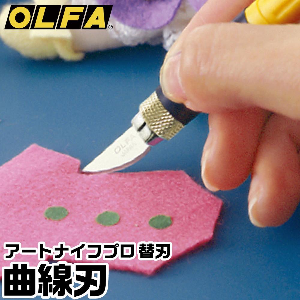 オルファ アートナイフプロ替刃 曲線刃 ナイフ 替刃