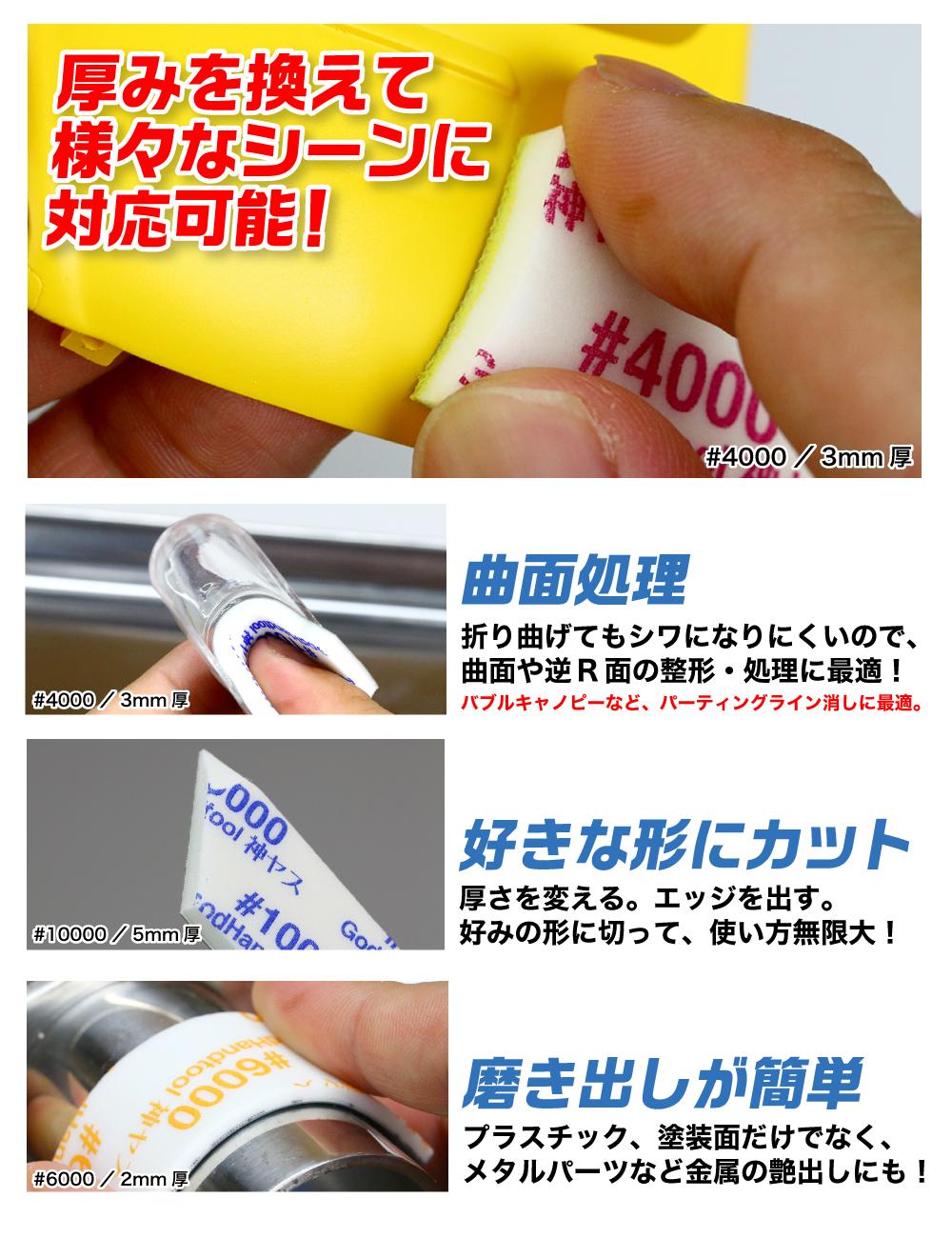【旧型】ゴッドハンド 神ヤス! 磨 -MIGAKI- 厚さ2mm スポンジ布ヤスリ 高番手 空研ぎ 水研ぎ