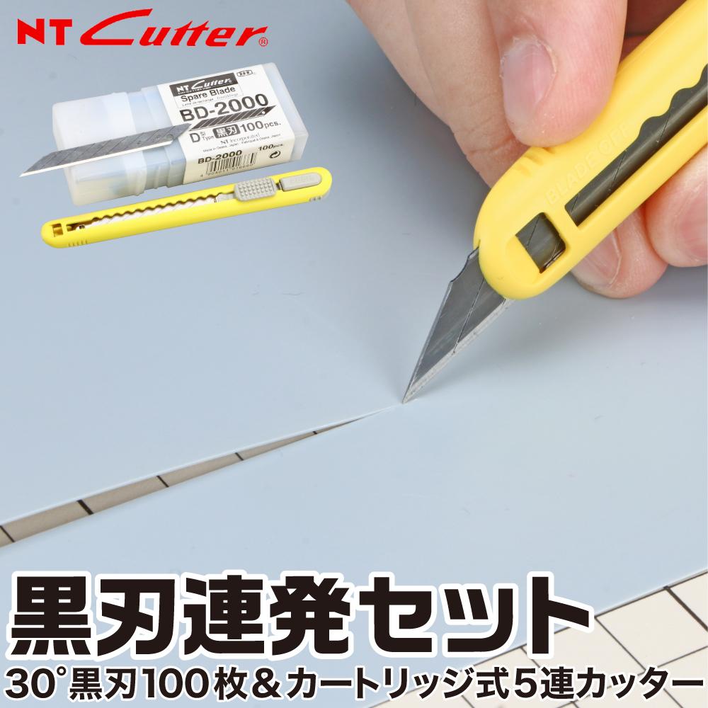 ゴッドハンドセレクト 黒刃連発セット カートリッジ式小型AD カッター イエロー 30°黒刃