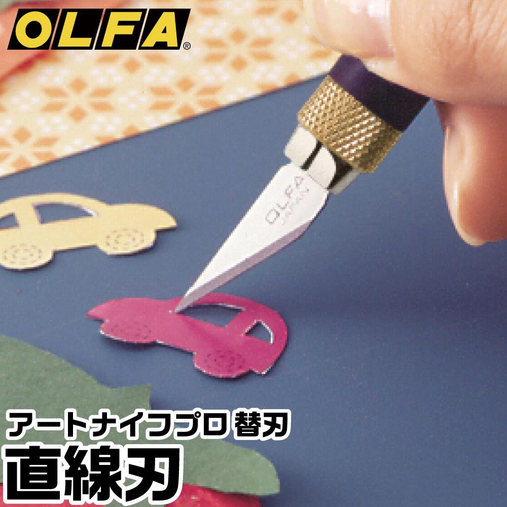 オルファ アートナイフプロ替刃 直線刃 5枚入 ナイフ 替刃