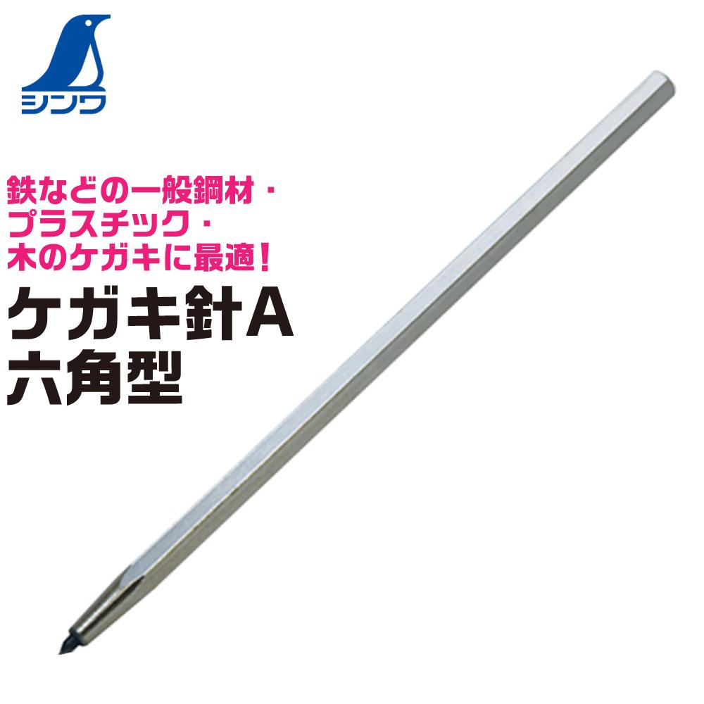シンワ測定 ケガキ針A 六角型 取寄品