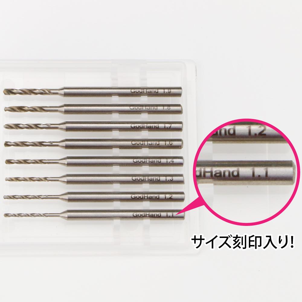 ゴッドハンド ドリルビット8本組[C] 1.1/1.2/1.3/1.4/1.6/1.7/1.8/1.9mm 8本セット ドリル 模型 刃