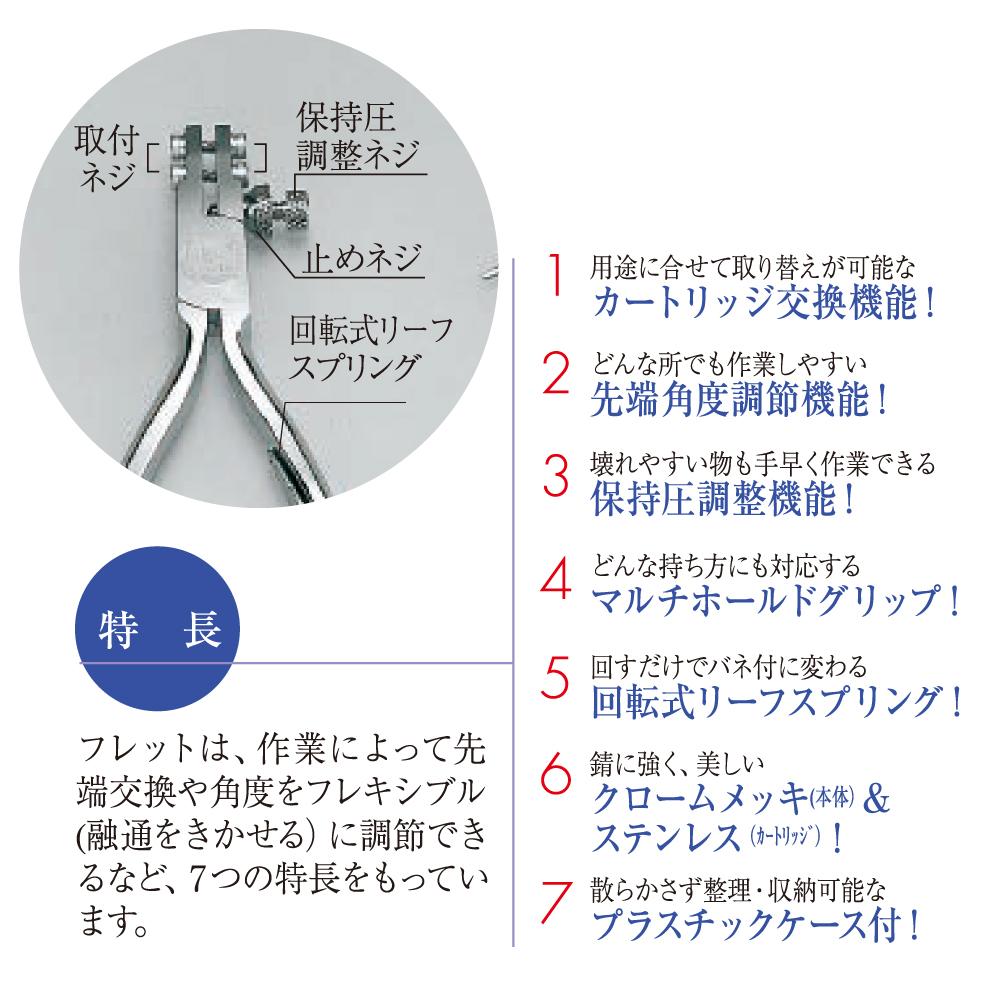 ツノダ フレット バネ付 日本製 取寄品