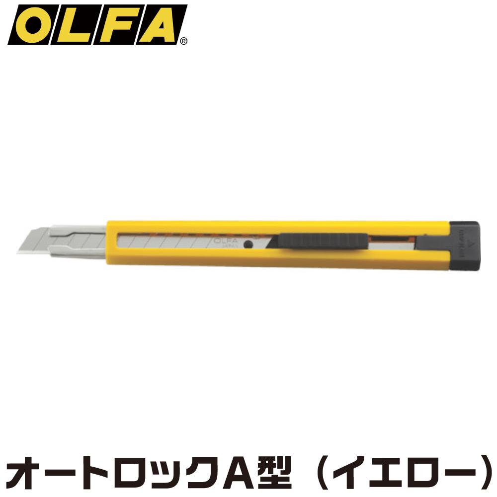 廃番 オルファ オートロックA型 カッター