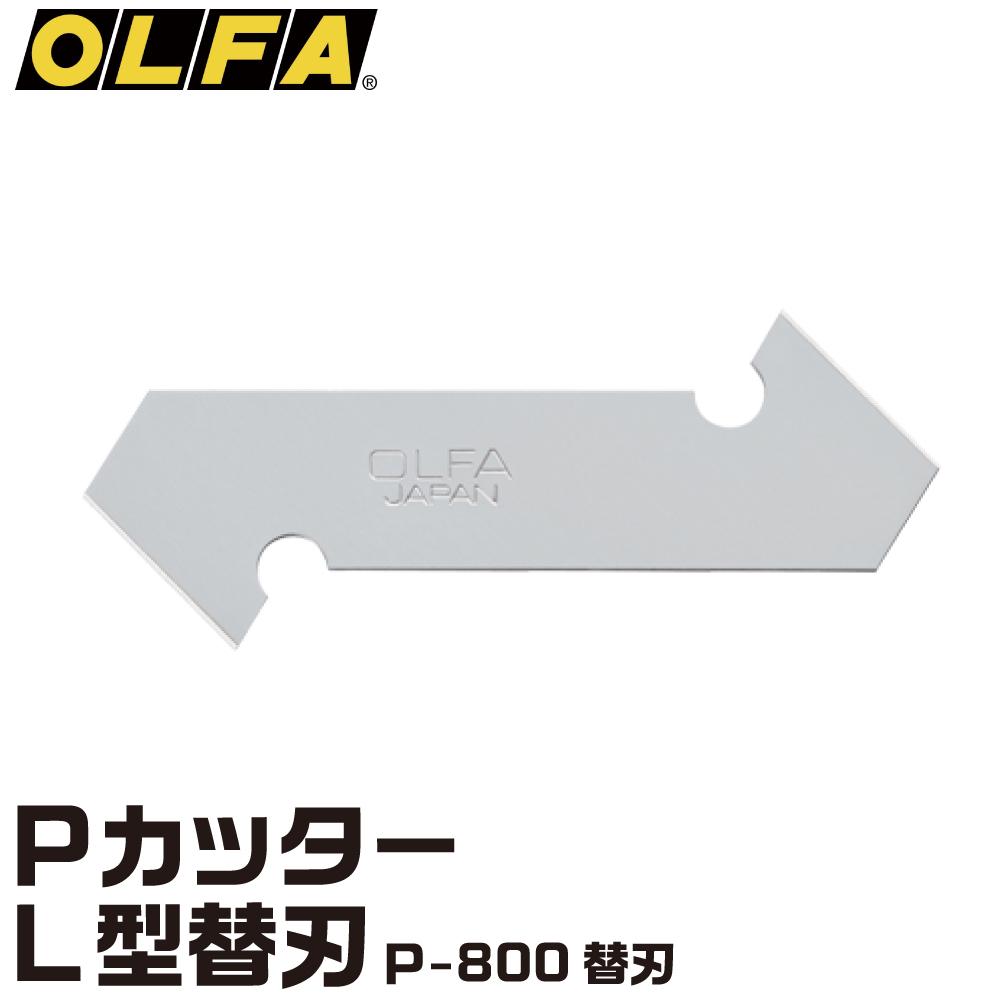 オルファ PカッターL型替刃(P-800替刃) 3枚入 取寄品