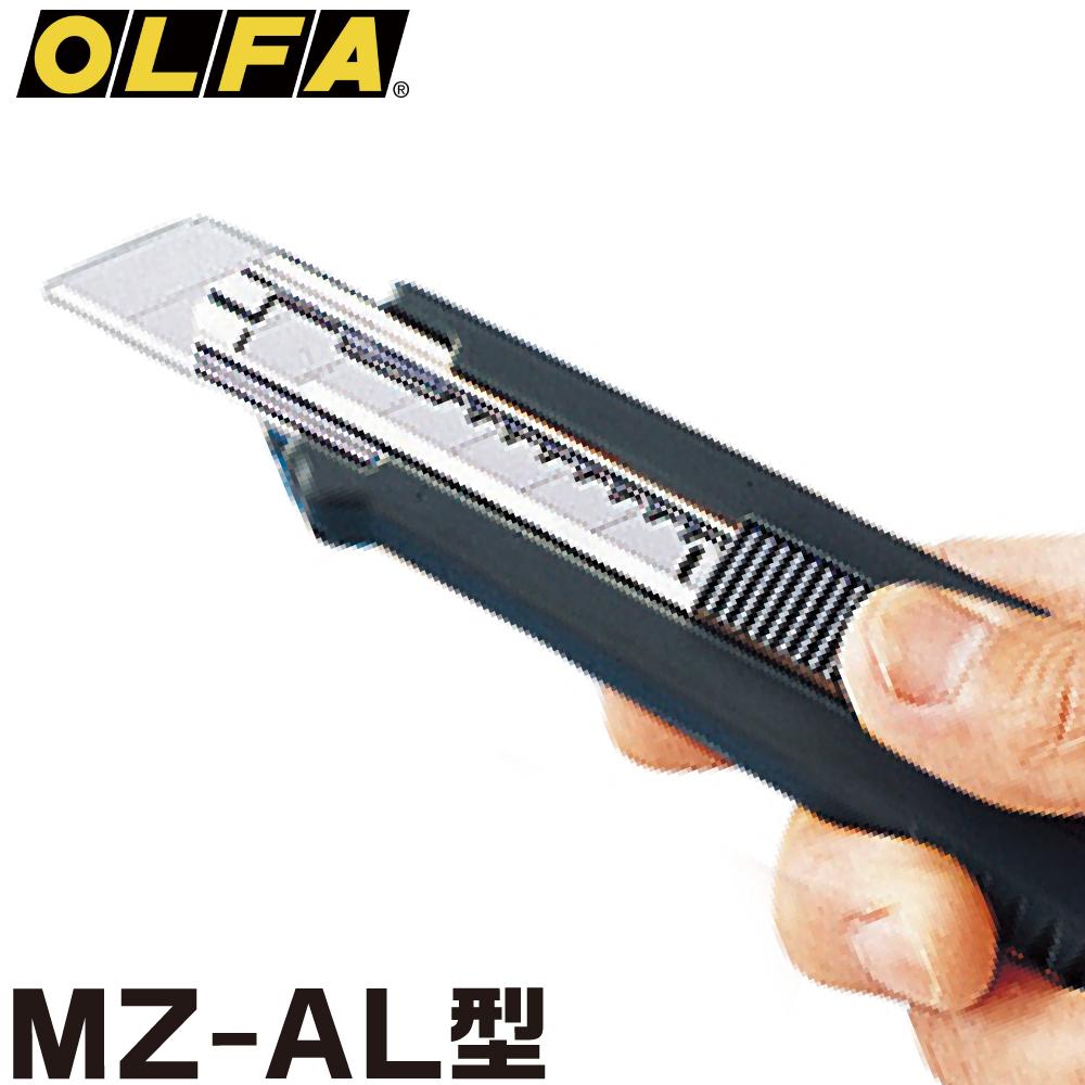 オルファ MZ-AL型 取寄品